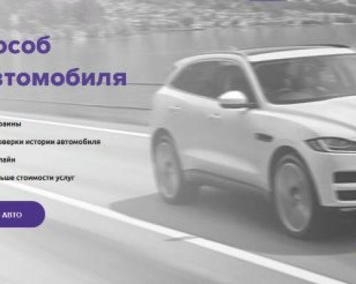 Бюро подбора б/у автомобилей Motorscout.com.ua