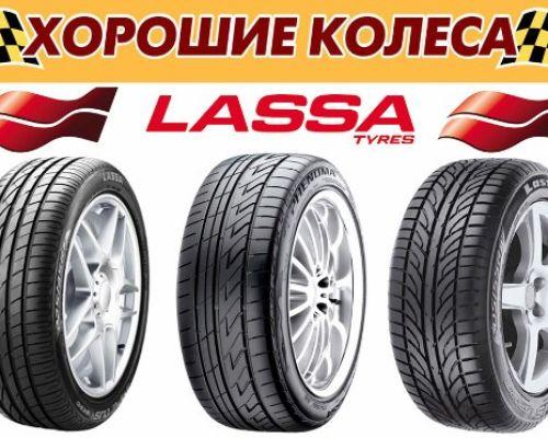Шины «Lassa» — модельный ряд, отзывы водителей