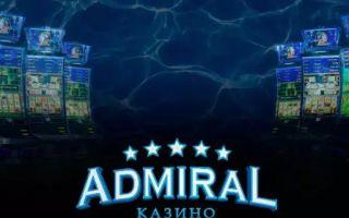 В каком казино «Адмирал» лучшие слоты?