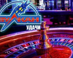 Зеркало обеспечит доступ в казино Вулкан Удачи
