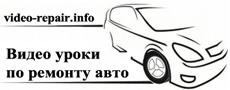 Видео уроки ремонта автомобилей