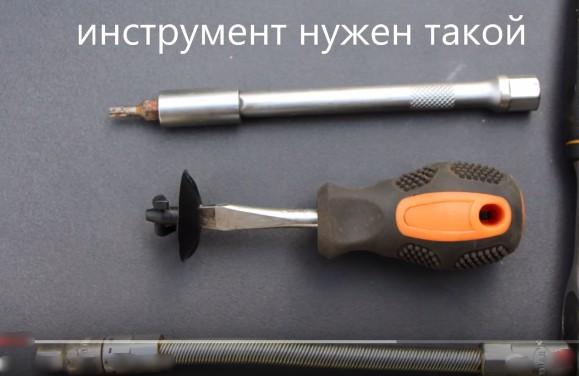 Инструмент для замены салонного фильтра Опель Астра Н