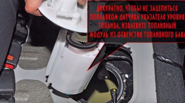 Извлекаем топливный модуль из бака Киа Рио 3