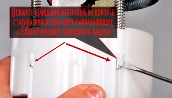 Разделяем стакан и крышку топливного модуля Киа Рио 3